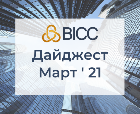 Дайджест BICC — Март 2021