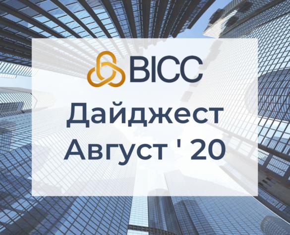 Дайджест BICC  — Август 2020