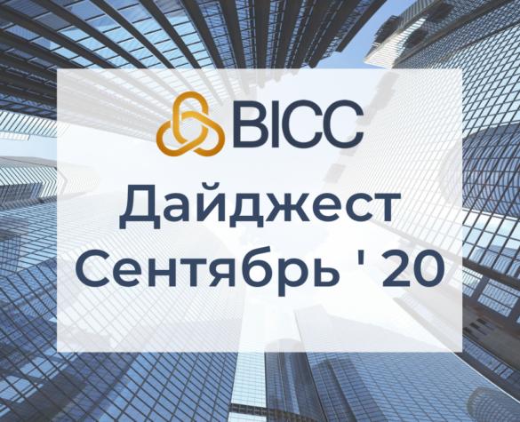 Дайджест BICC — Сентябрь 2020