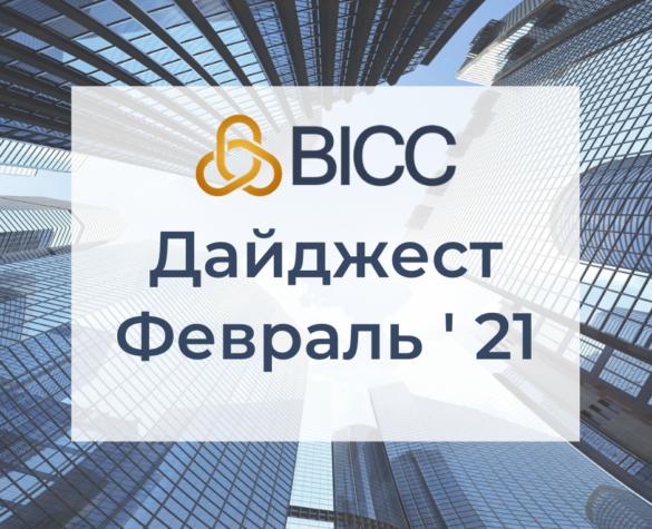Дайджест BICC — Февраль 2021