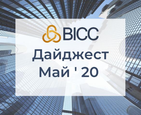Дайджест BICC  — Май 2020