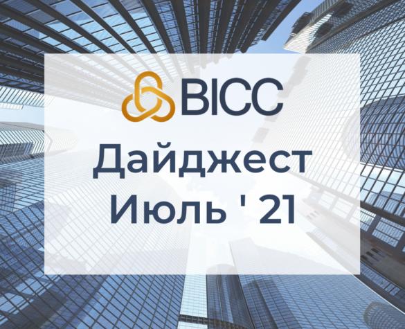 Дайджест BICC — Июль 2021