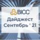 Дайджест BICC — Сентябрь 2021
