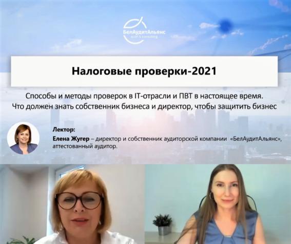 Law & Accounting Meetup: Налоговые проверки — 2021
