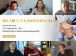 Совет директоров: клиенты и платежи, релокация сотрудников и профсоюзы