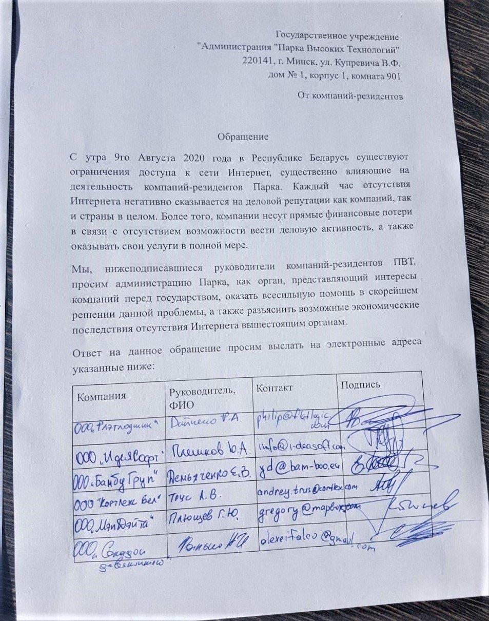 Отключение интернета в Беларуси, обращение в ПВТ